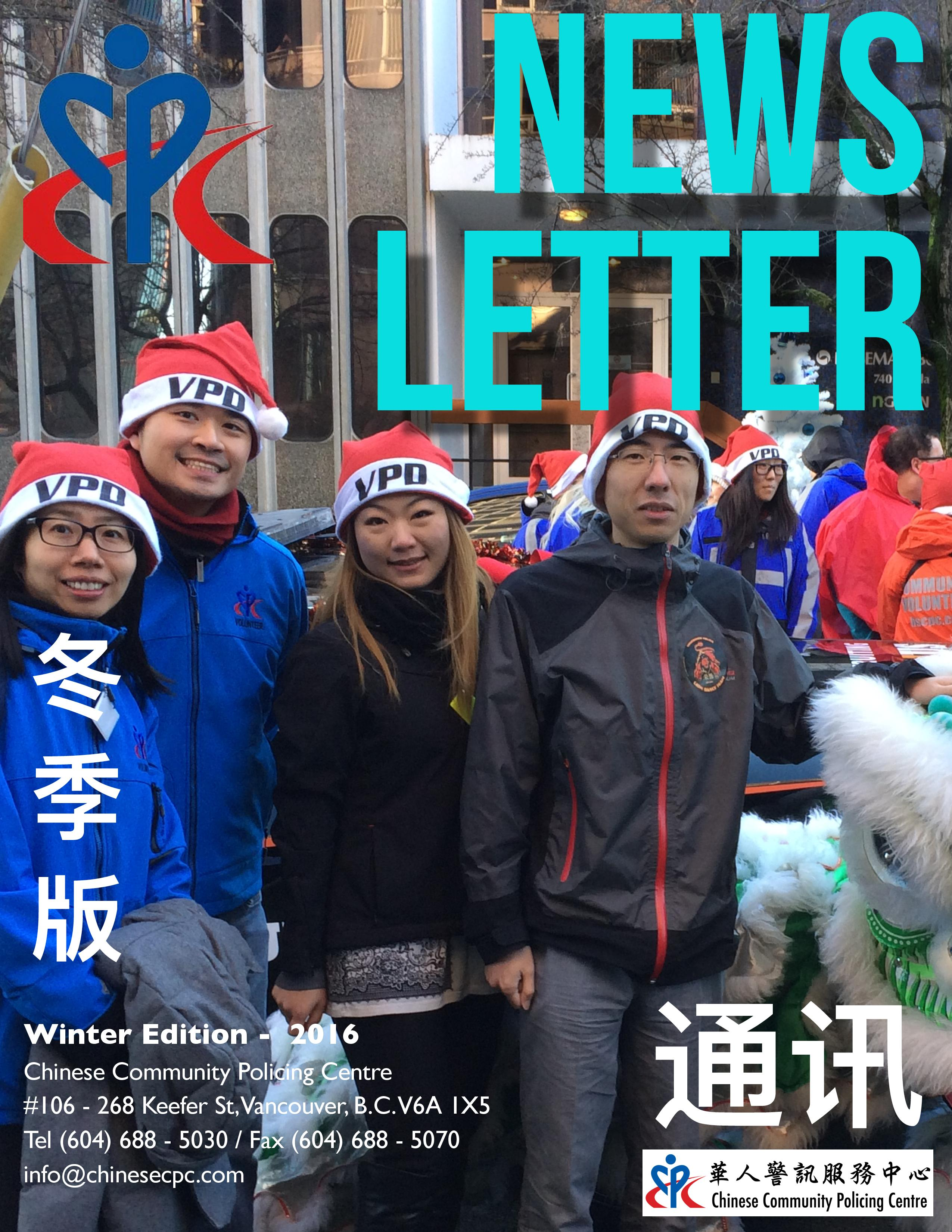 CCPC_Winter_Newsletter_Simplified_Chinese_Edition_-page-001