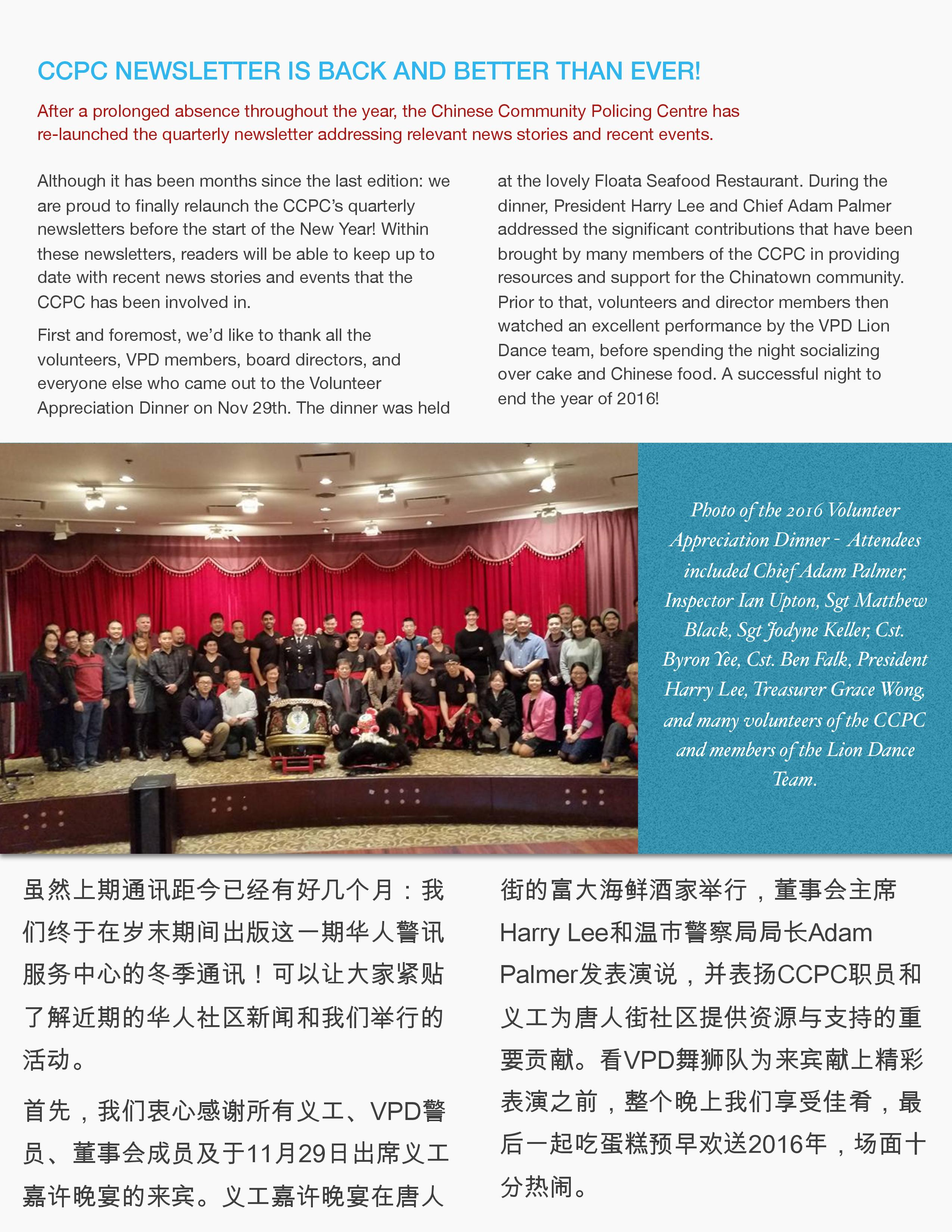 CCPC_Winter_Newsletter_Simplified_Chinese_Edition_-page-002
