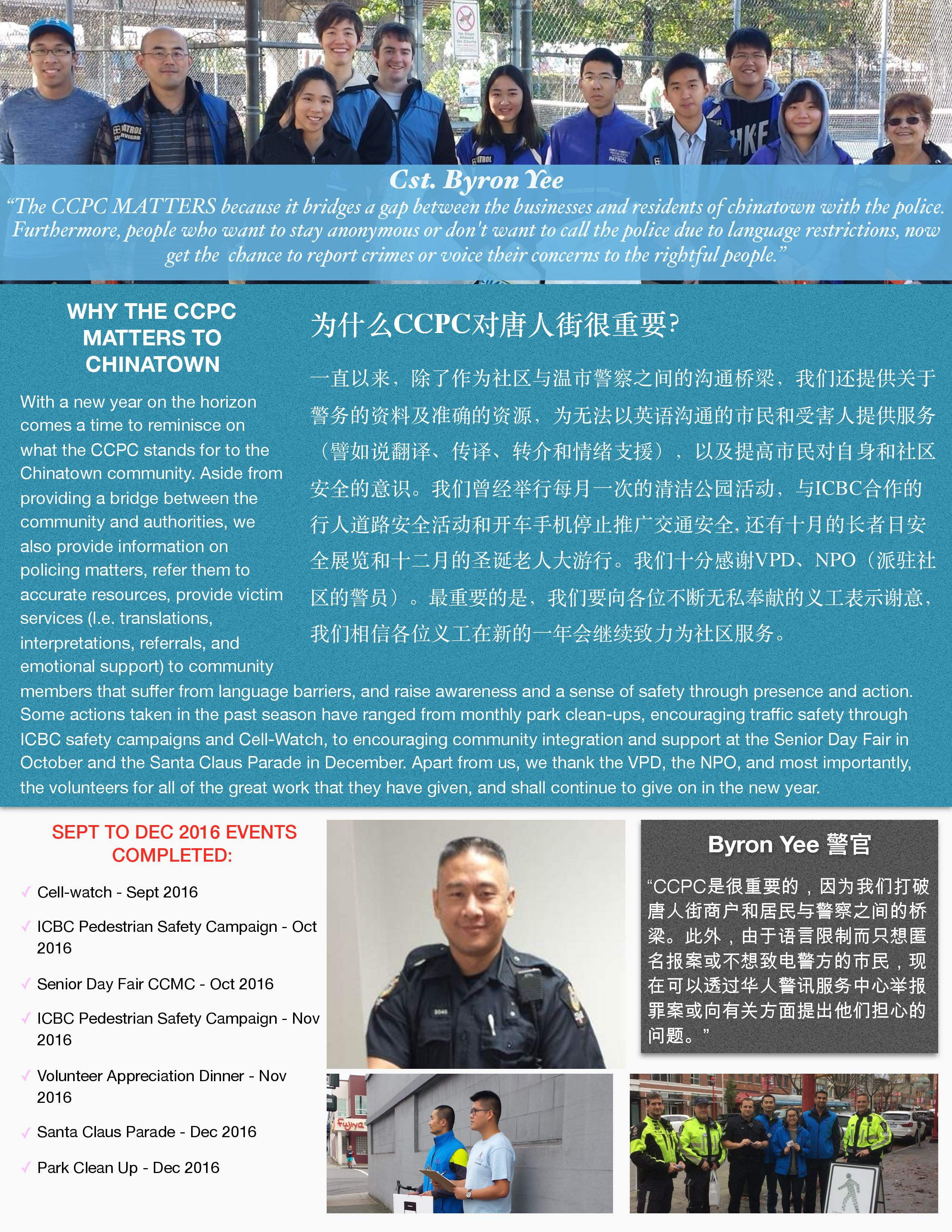 CCPC_Winter_Newsletter_Simplified_Chinese_Edition_-page-003