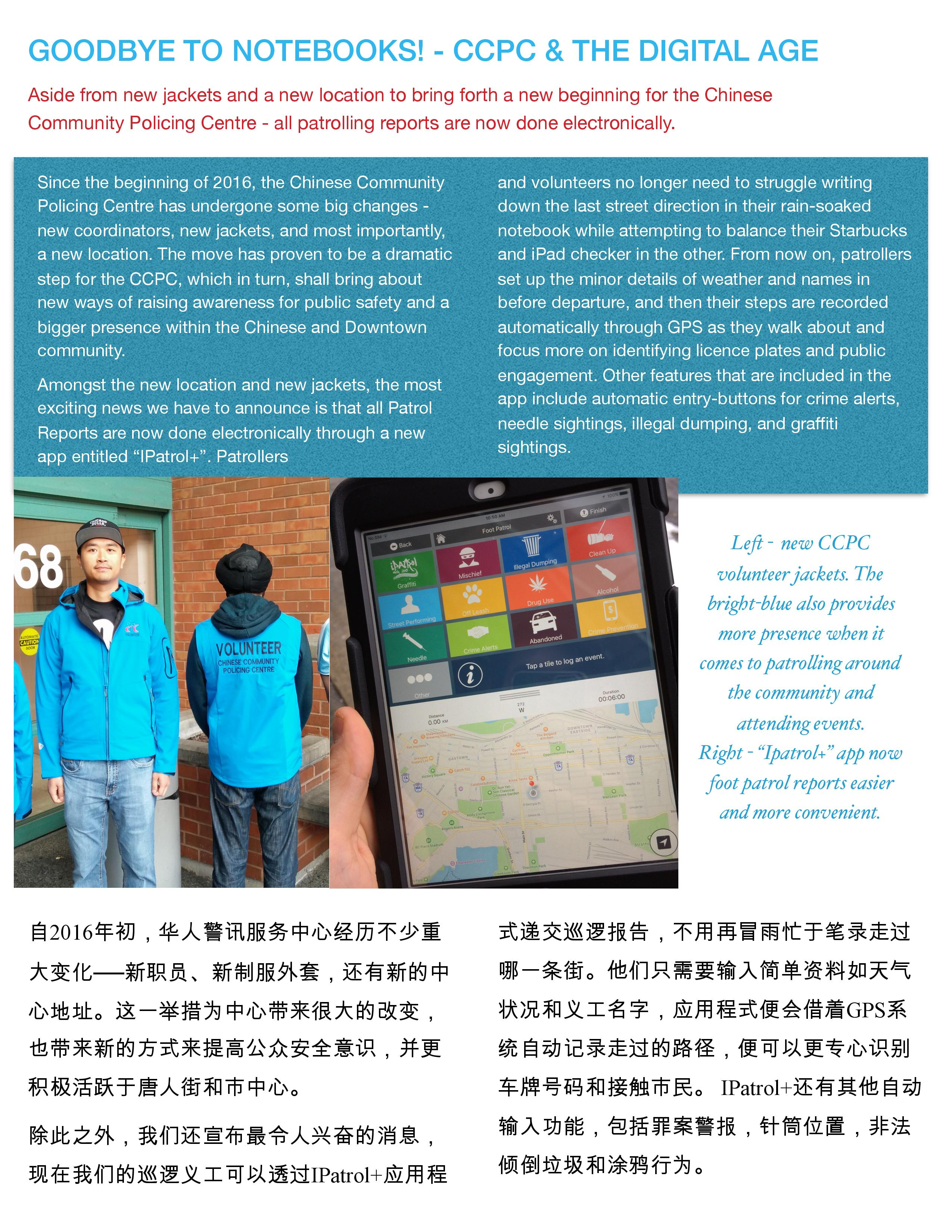 CCPC_Winter_Newsletter_Simplified_Chinese_Edition_-page-004