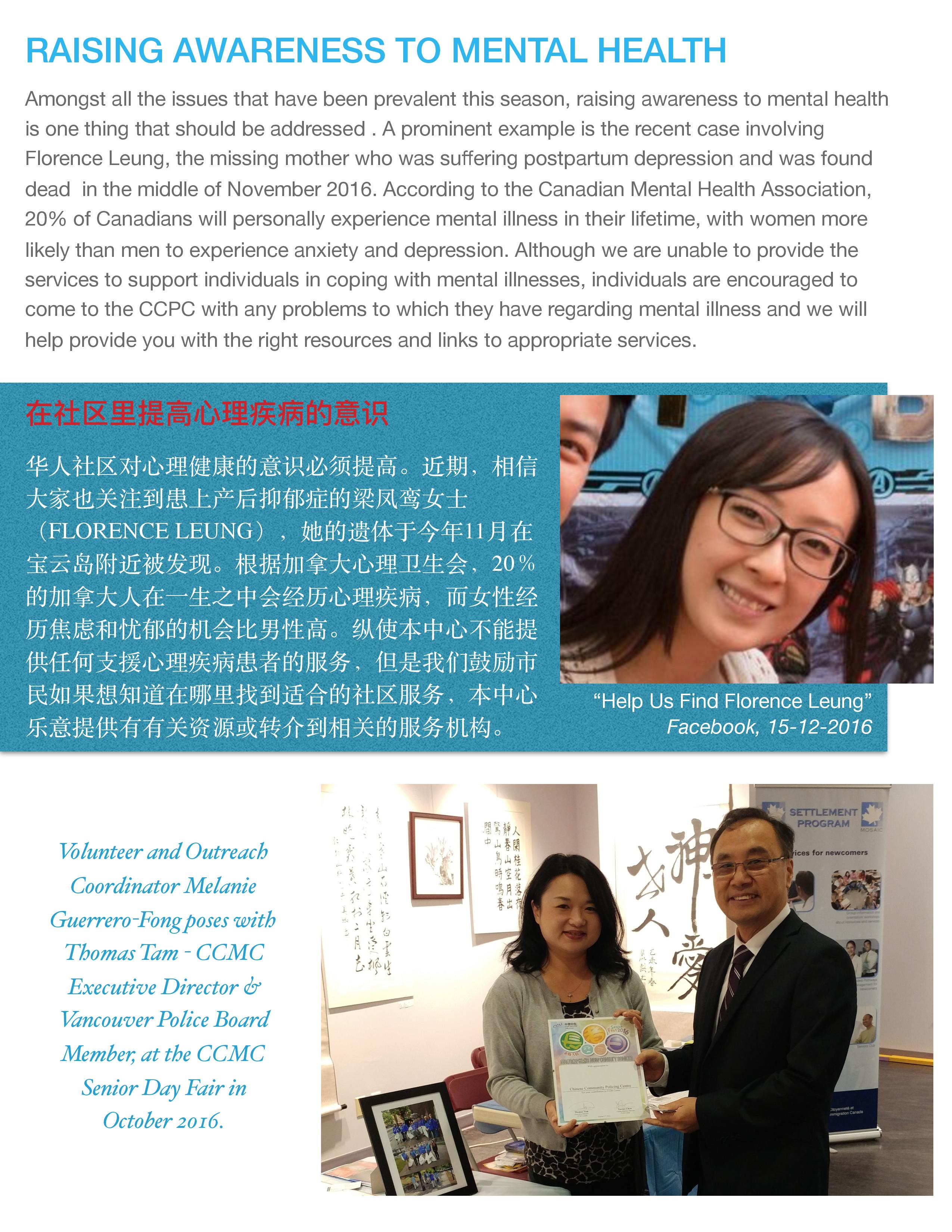 CCPC_Winter_Newsletter_Simplified_Chinese_Edition_-page-005