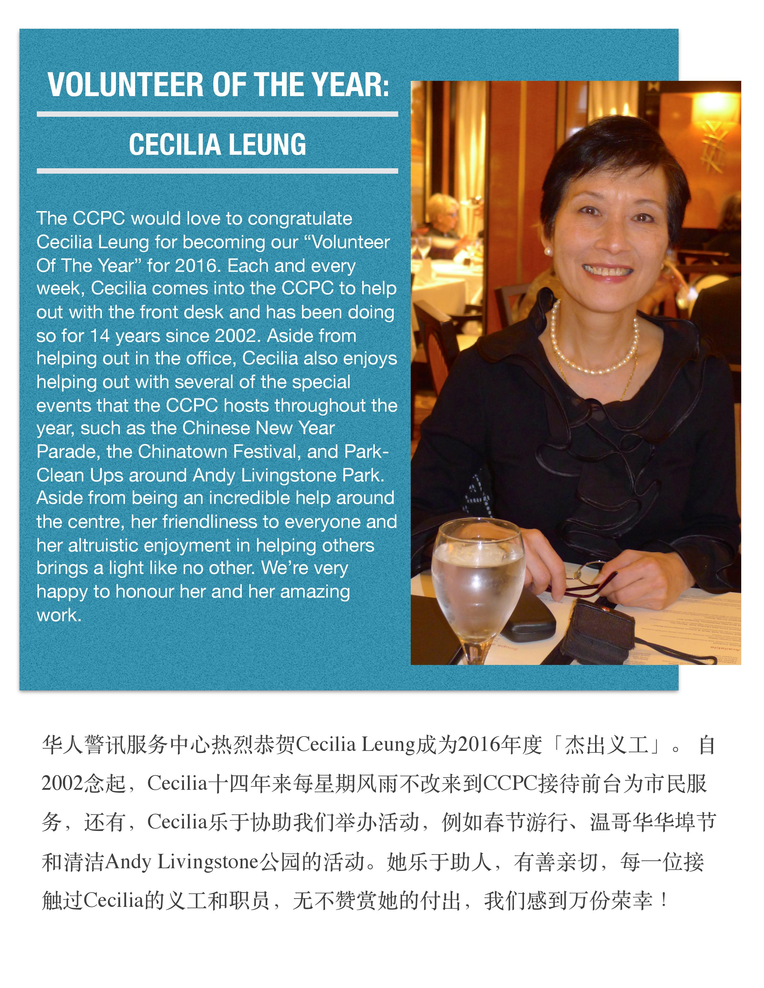 CCPC_Winter_Newsletter_Simplified_Chinese_Edition_-page-006