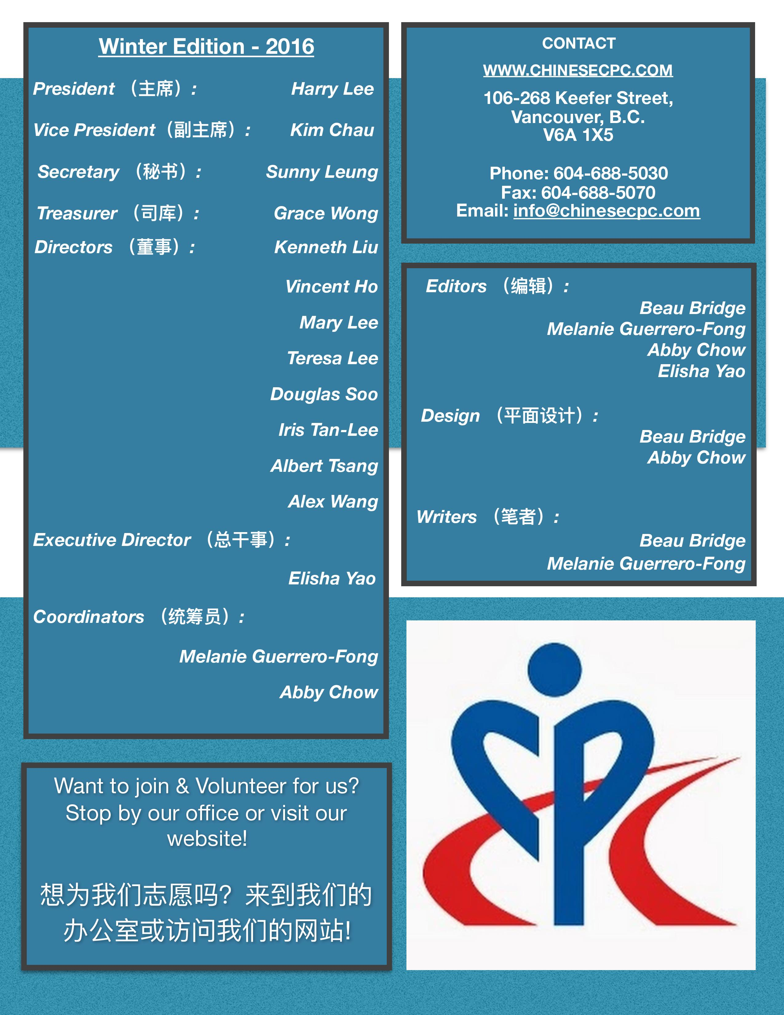 CCPC_Winter_Newsletter_Simplified_Chinese_Edition_-page-007